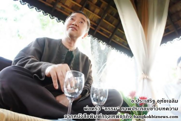 aj-prasert-dhamma-bangkokbiznews_com