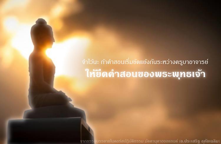 ให้ยึดคำสอนของพระพุทธเจ้า